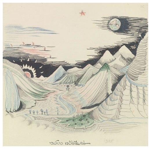 """Lunar Landscape (Roverandom)"" by J.R.R. Tolkien"